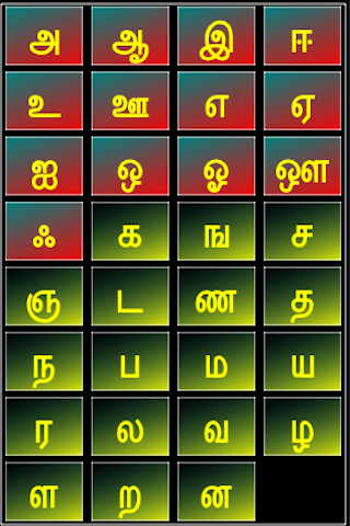 Screenshot Tamizh Game