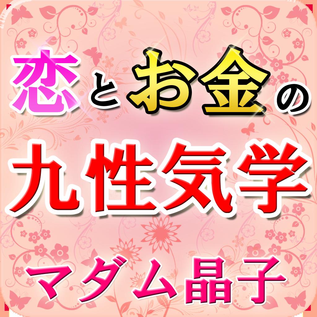 恋とお金の九性気学 マダム晶子
